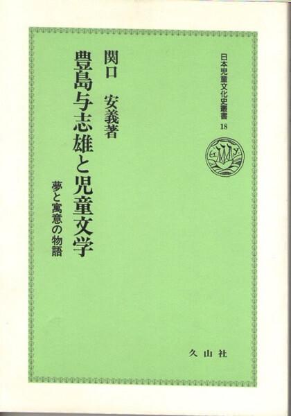 豊島与志雄と児童文学 夢と寓意の物語 (日本児童文化史叢書18)