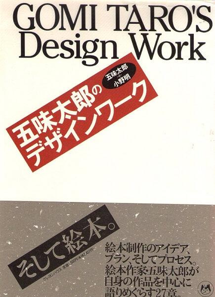 五味太郎のデザインワーク