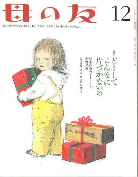 母の友 2006年12月号 643号 絵本作家のアトリエ:安野光雅/付録:イギリスのぬりえ