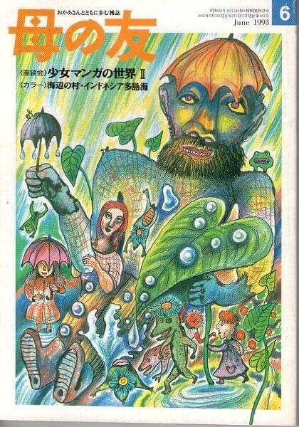 母の友 1993年6月号 481号 絵本の世界をひろげる手づくりおもちゃ:宝島・ビル船長のトランクの作り方