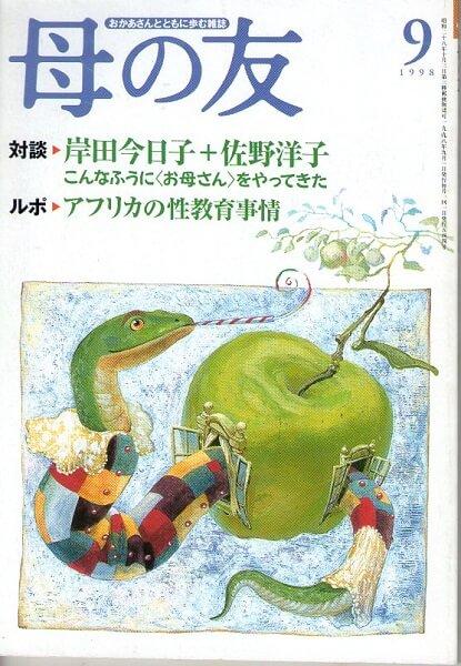 母の友 1998年9月号 544号 母親対談:岸田今日子+佐野洋子