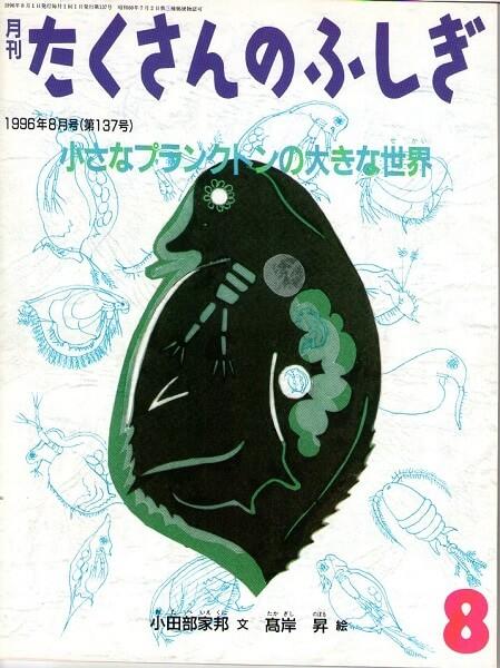 小さなプランクトンの大きな世界 たくさんのふしぎ 1996年8月号 137号