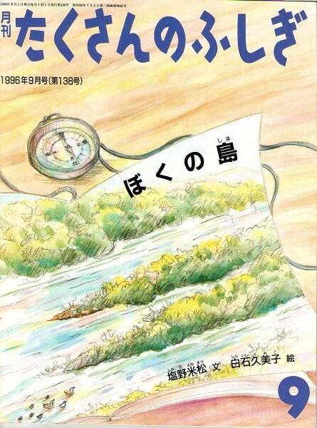 ぼくの島 たくさんのふしぎ 1996年9月号 138号