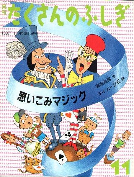 思いこみマジック たくさんのふしぎ 1997年11月号 152号