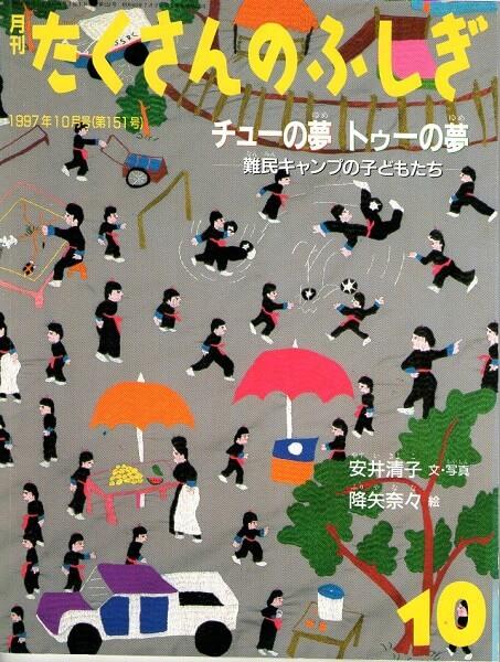 チューの夢 トゥーの夢 難民キャンプの子どもたち たくさんのふしぎ 1997年10月号 151号