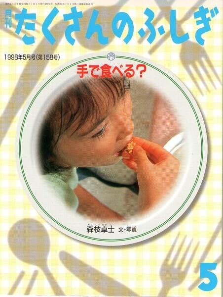 手で食べる? たくさんのふしぎ 1998年5月号 158号