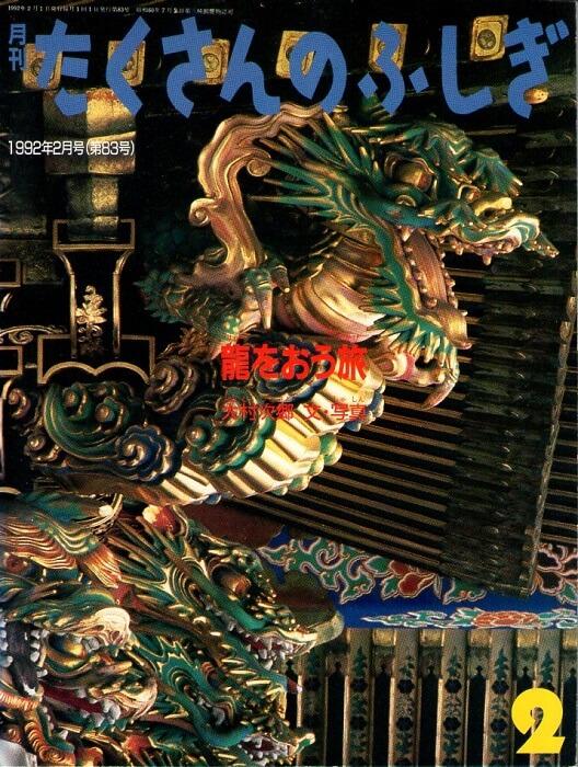 龍をおう旅 たくさんのふしぎ 1992年2月号 第83号