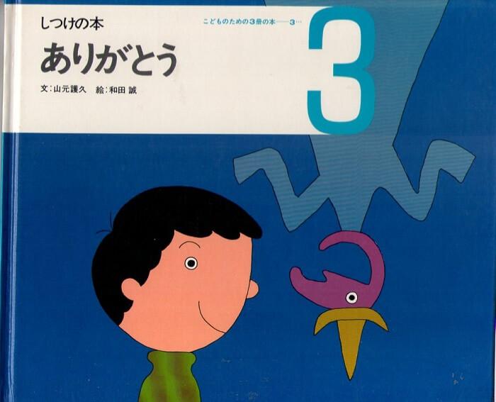 ありがとう しつけの本 (こどものための3冊の本 第3巻-3)
