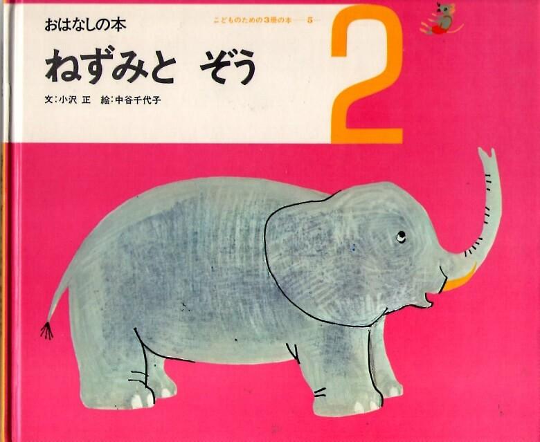ねずみと ぞう おはなしの本 (こどものための3冊の本 第5巻-2)