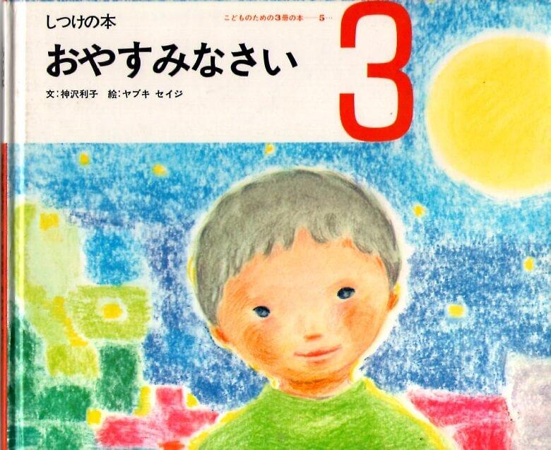 おやすみなさい しつけの本 (こどものための3冊の本 第5巻-3)