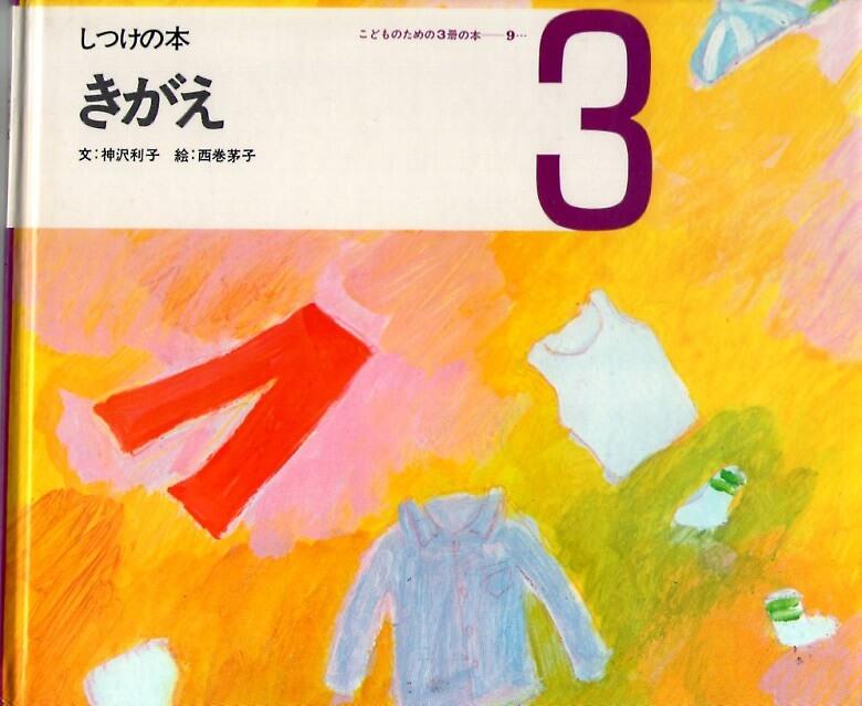 きがえ しつけの本 (こどものための3冊の本 第9巻-3)