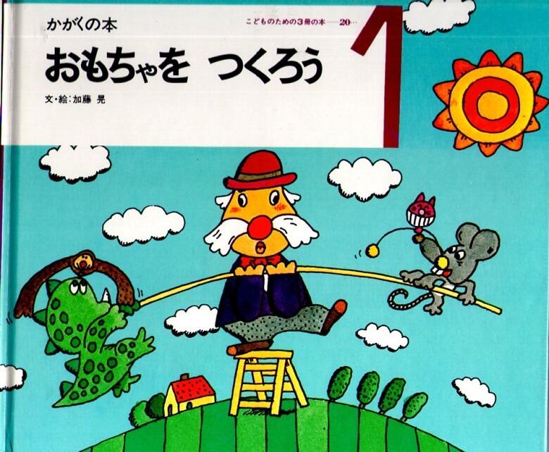 おもちゃを つくろう かがくの本 (こどものための3冊の本 第20巻-1)