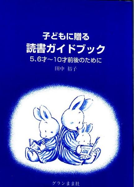 子どもに贈る 読書ガイドブック 5,6才~10才前後のために