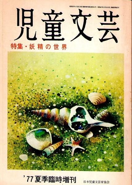 児童文芸 1977年夏季臨時増刊 ~特集・妖精の世界