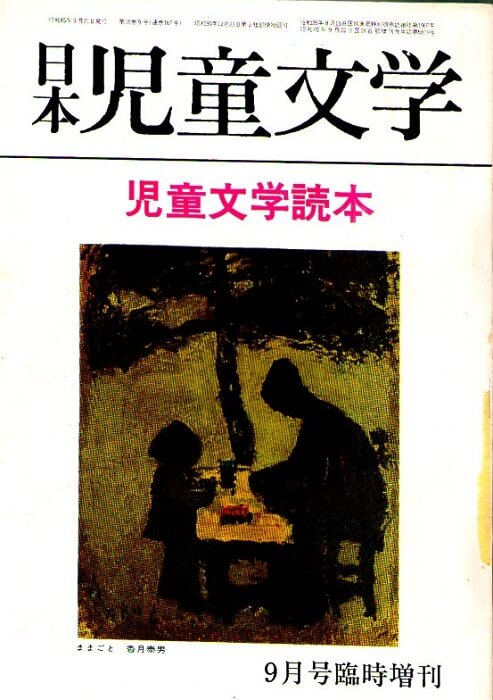 日本児童文学 1970年9月号臨時増刊 ~児童文学読本
