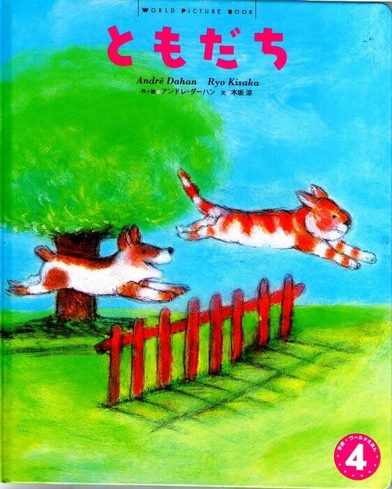 ともだち 2002年4月号 通巻361号 (学研ワールドえほん)