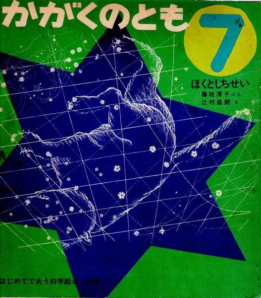ほくとしちせい かがくのとも 通巻16号 (1970年7月号)
