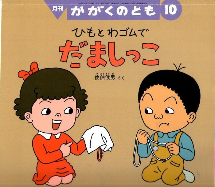 ひもとわゴムで だましっこ かがくのとも 通巻439号 (2005年10月号)