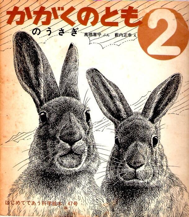 のうさぎ かがくのとも 通巻47号 (1973年2月号)