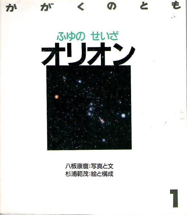 ふゆのせいざ オリオン かがくのとも 通巻226号 (1988年1月号)