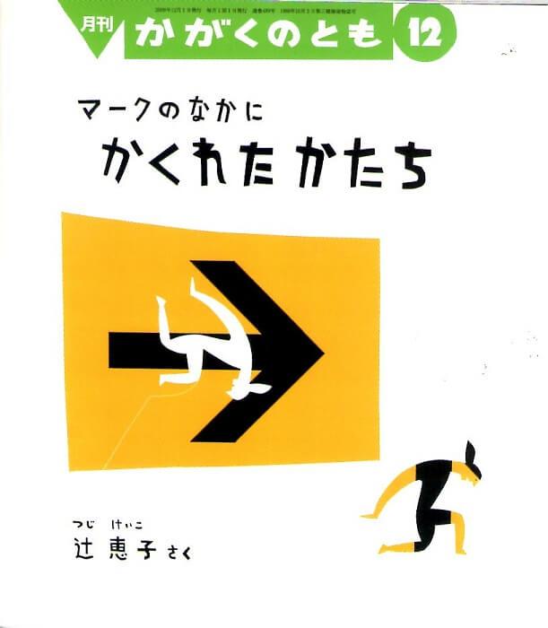 マークのなかに かくれたかたち かがくのとも 通巻489号 (2009年12月号)