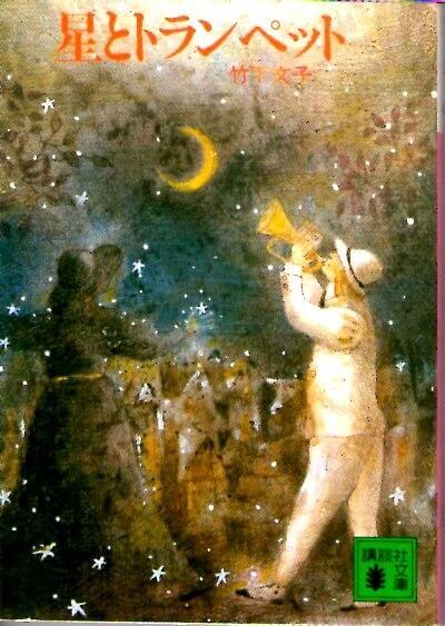 星とトランペット (講談社文庫)