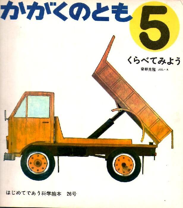 くらべてみよう かがくのとも 通巻26号 (1971年5月号)はじめてであう科学絵本 ※折り込みふろくあり