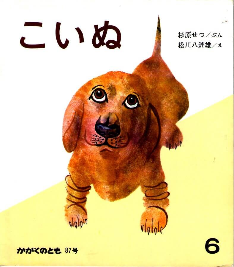 こいぬ かがくのとも 通巻87号 (1976年6月号)