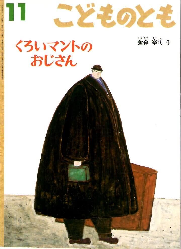 くろいマントのおじさん こどものとも 通巻524号 (1999年11月号)