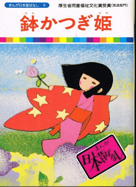 鉢かつぎ姫 (まんが日本昔ばなし6)