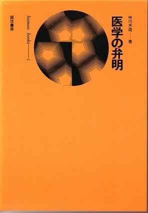 医学の弁明 (ヒューマン・ブックス 5)