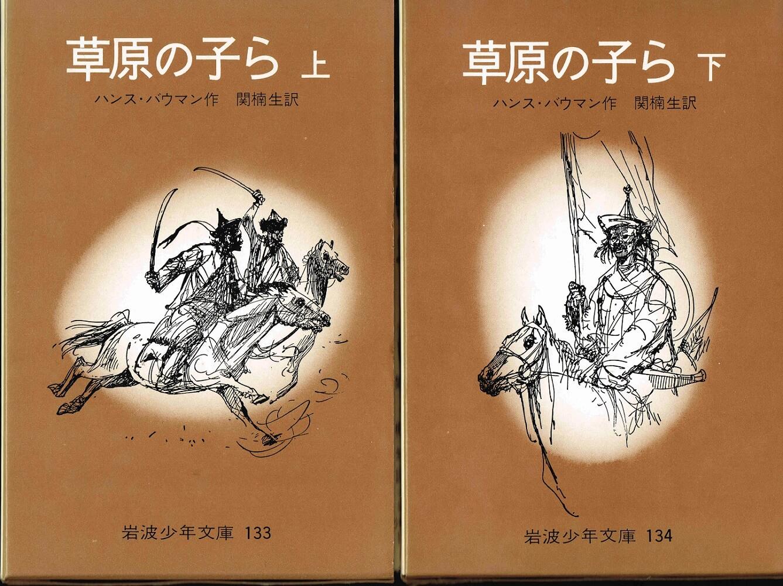 草原の子ら (上下巻揃) 岩波少年文庫133・134