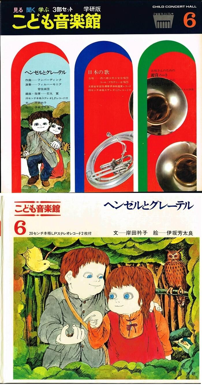 ヘンゼルとグレーテル こども音楽館6 鑑賞ノート・絵本・LPレコード2枚・揃