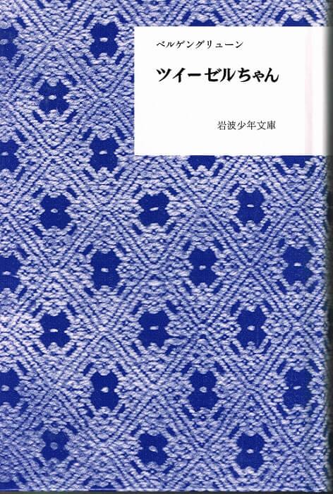 ツイーゼルちゃん (岩波少年文庫復刻版)