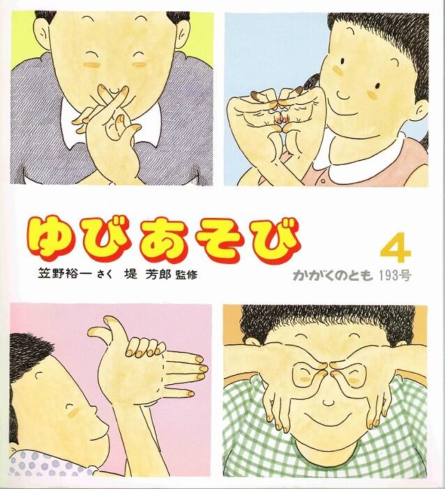 ゆびあそび かがくのとも 通巻193号(1985年4月号)