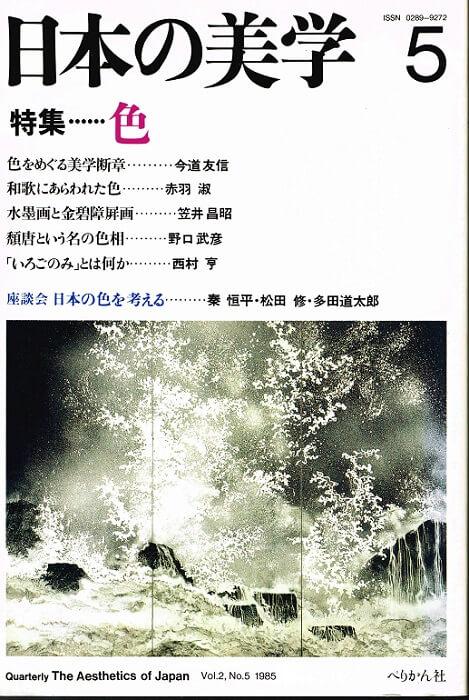 季刊 日本の美学 第5号 (1985年7月) 特集:色