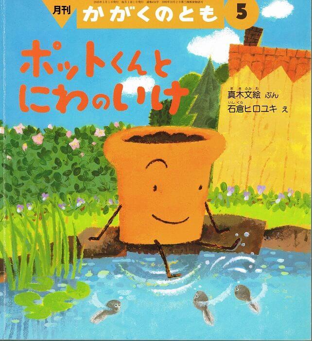ポットくんとにわのいけ かがくのとも 通巻434号(2005年5月号)