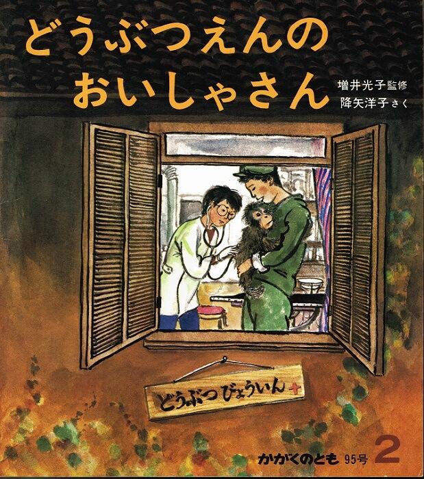 どうぶつえんのおいしゃさん かがくのとも 通巻95号 (1977年2月号)