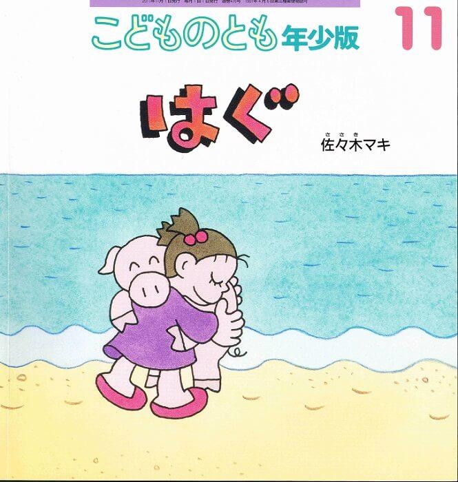 はぐ こどものとも 年少版 通巻416号 (2011年11月号)
