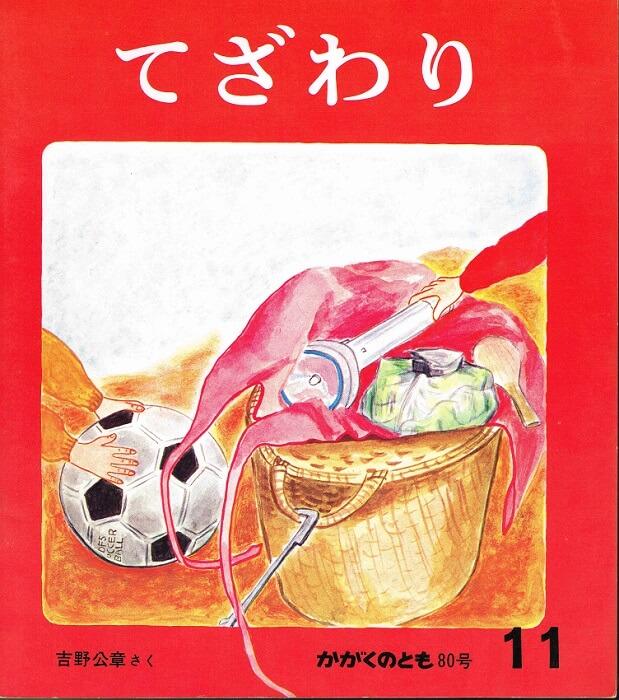 てざわり かがくのとも 通巻80号 (1975年11月号)