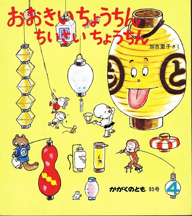 おおきいちょうちん ちいさいちょうちん かがくのとも 通巻85号 (1976年4月号)