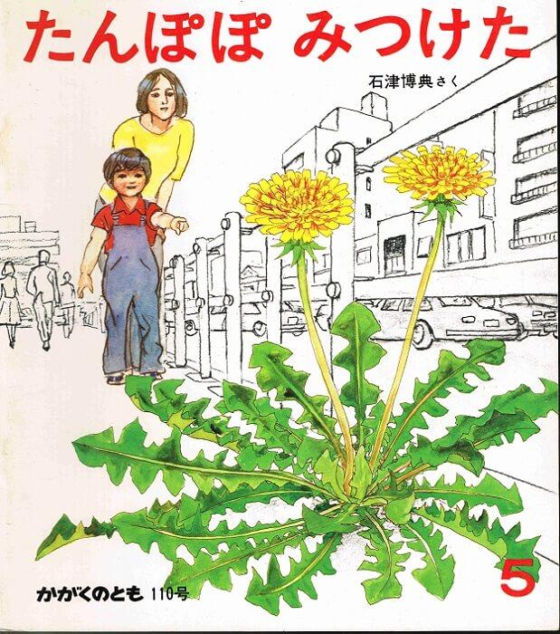 たんぽぽ みつけた かがくのとも 通巻110号 (1977年5月号)