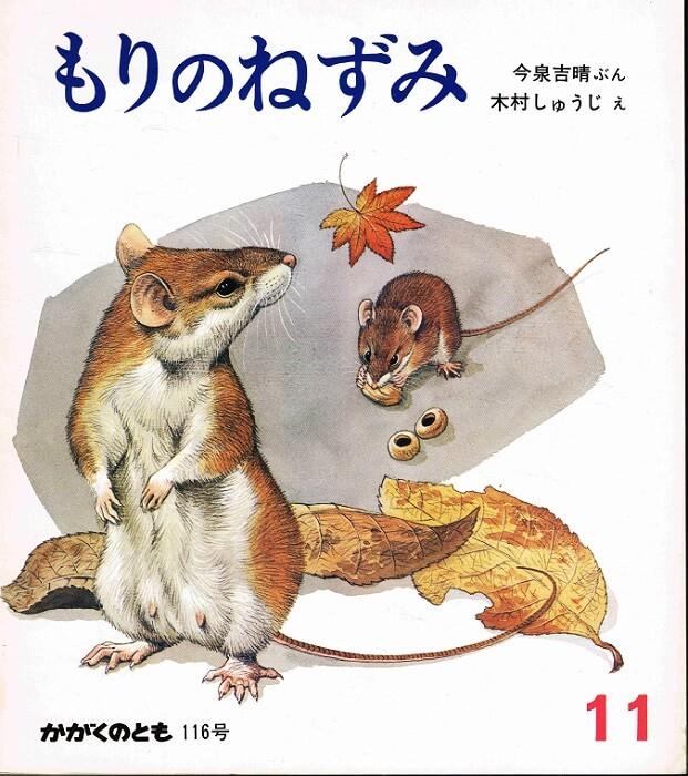 もりのねずみ かがくのとも 通巻116号 (1978年11月号)