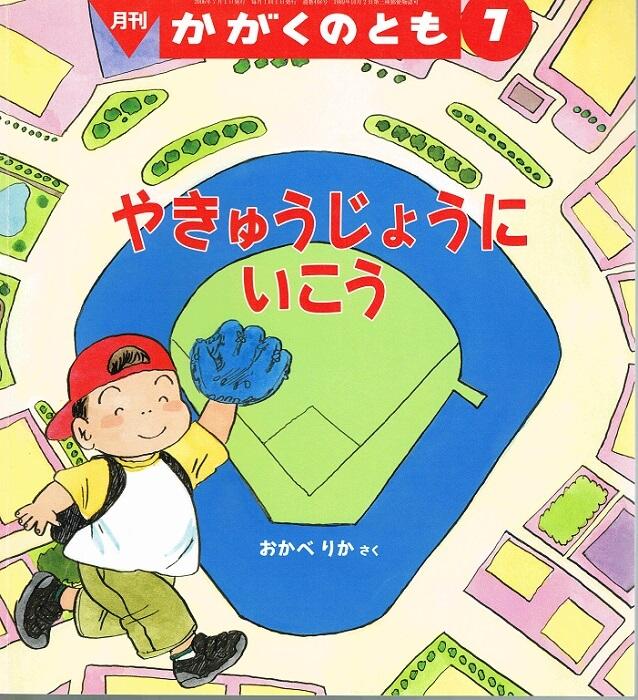 やきゅうじょうにいこう かがくのとも 通巻448号 (2006年7月号)