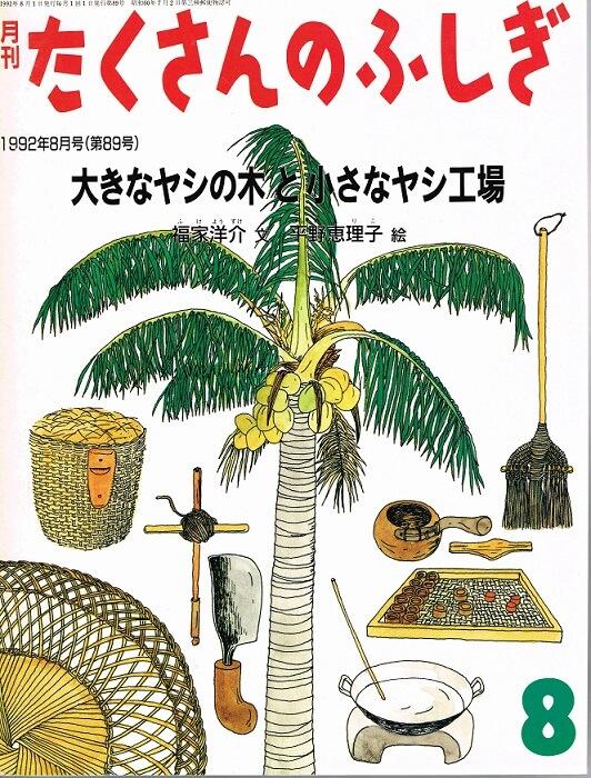 大きなヤシの木と小さなヤシ工場 月刊たくさんのふしぎ 通巻89号 (1992年8月号)