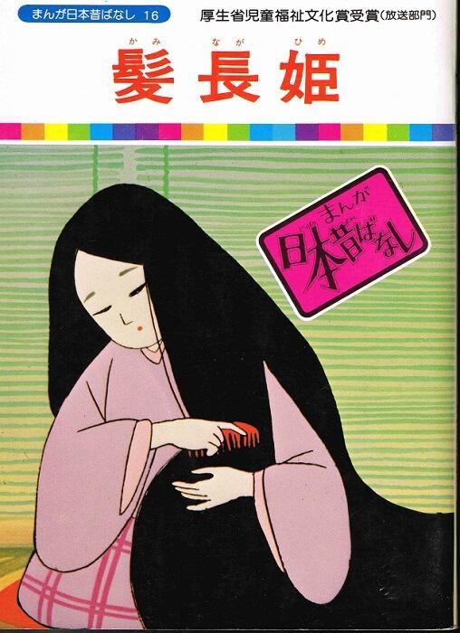 髪長姫 (まんが日本昔ばなし16)
