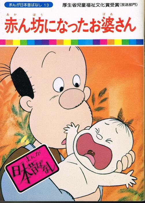 赤ん坊になったお婆さん (まんが日本昔ばなし13)