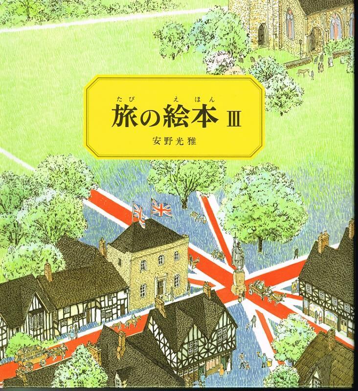 旅の絵本3 (イギリス編)