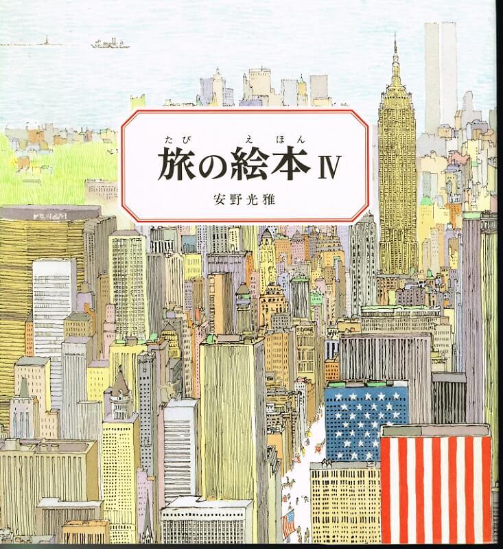 旅の絵本4 (アメリカ編)