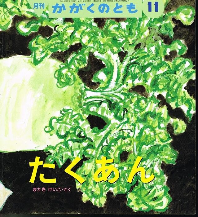たくあん かがくのとも 通巻392号 (2001年11月号) ※折り込みふろくあり